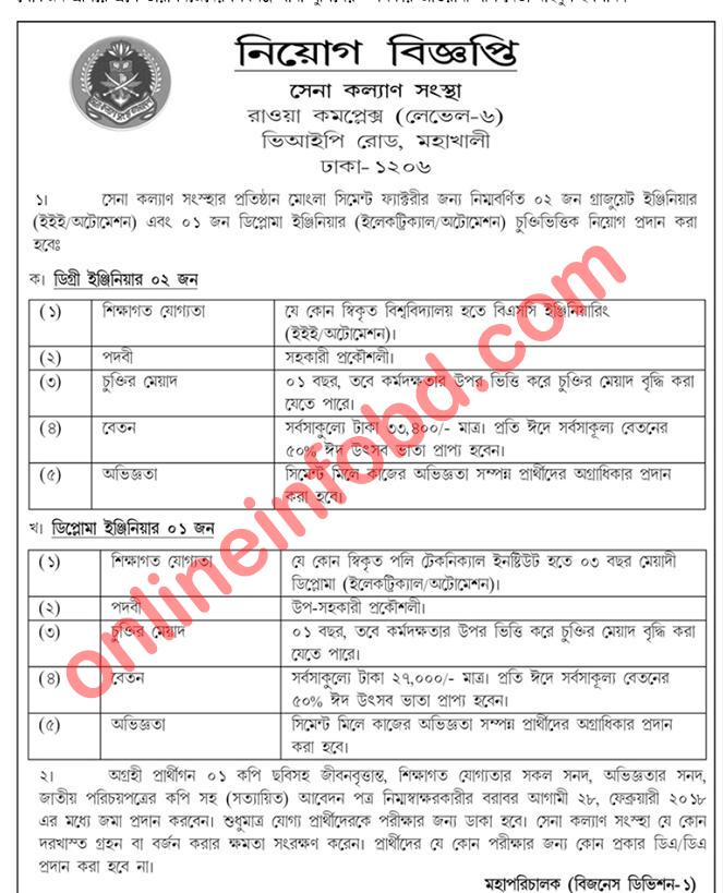 সেনা কল্যণ সংস্থা নিয়োগ বিজ্ঞপ্তি ২০১৮-Sena Kalyan Sangstha Latest Job Circular 2018