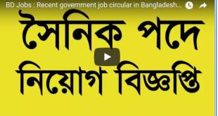 BD Jobs : Recent government job circular in Bangladesh | Ministry of Defence Job Circular 2018