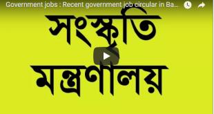 Government jobs : Recent government job circular in Bangladesh