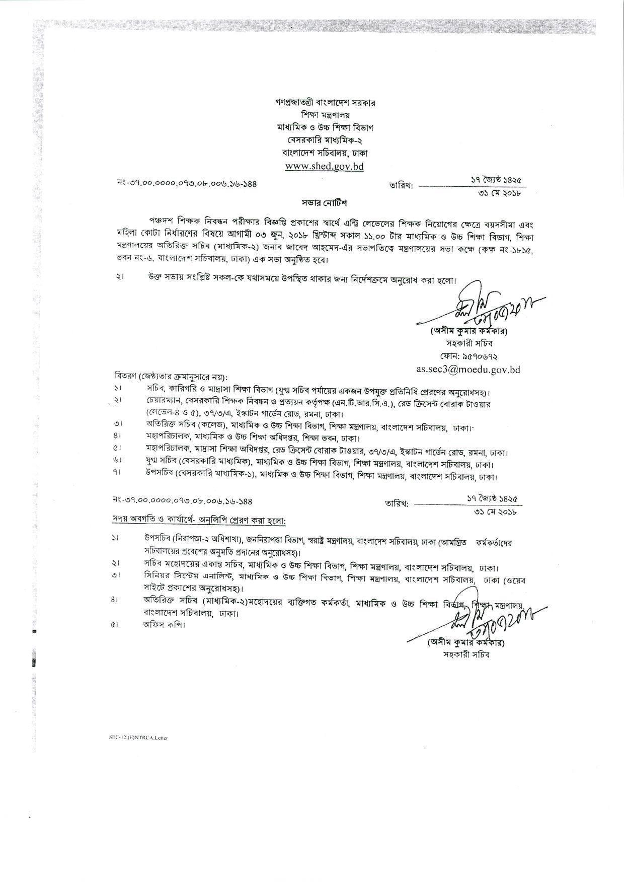 NTRCA Latest Notice Board