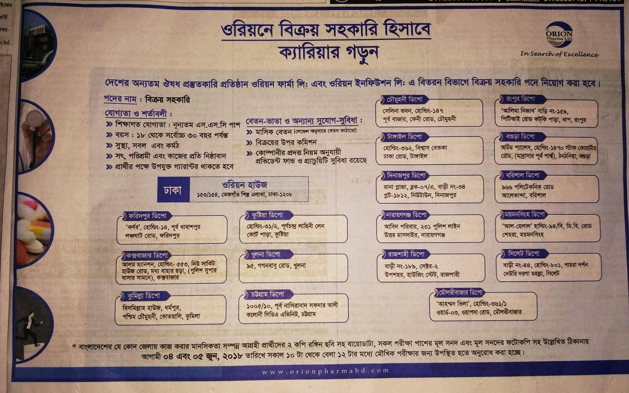 Orion Pharma Limited Job Circular 2018