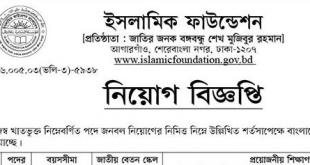 Islamic Foundation Job Circular 2018