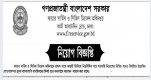 Bangladesh Fire Service & Civil Defence Job Circular 2018