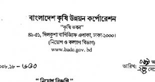 Bangladesh Agricultural Development Corporation Job Circular 2018