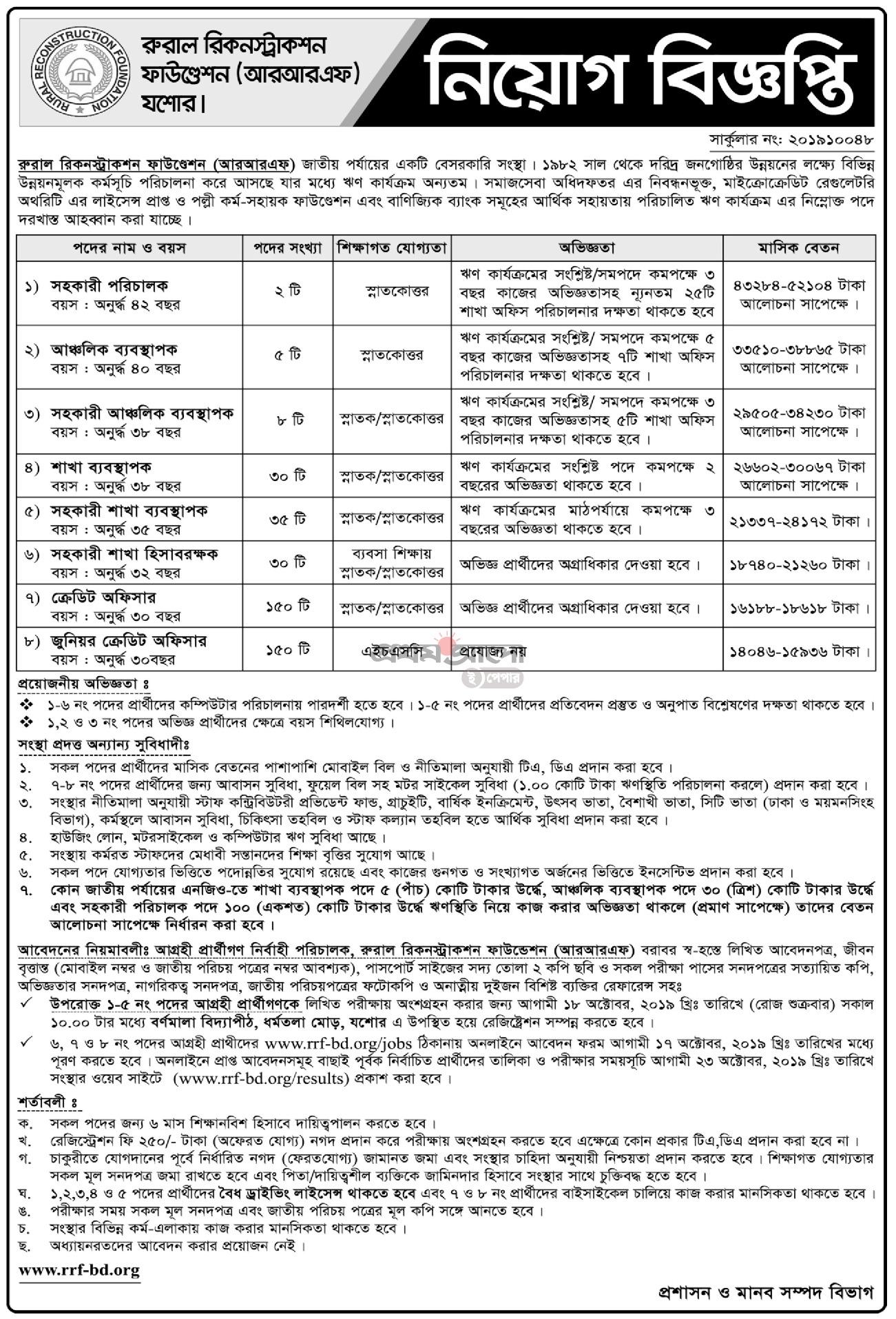 BD Jobs Rural Reconstruction Foundation RRF Job Circular 2019 NGO jobs