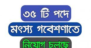 Bangladesh Fisheries Research Institute FRI Job Circular 2019