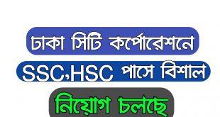Dhaka North City Corporation Job Circular 2019 dncc.teletalk.com.bd