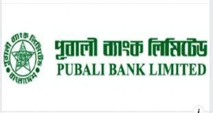Pubali Bank Limited Job Circular 2020