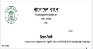 This is Bangladesh Bank Job Circular 2020