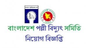 Bangladesh Palli Bidyut Samity Job Circular 2020