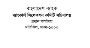 bangladesh house building finance corporation job circular 2020