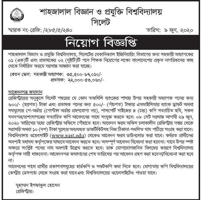 Shahjalal University of Science Job Circular june 2020
