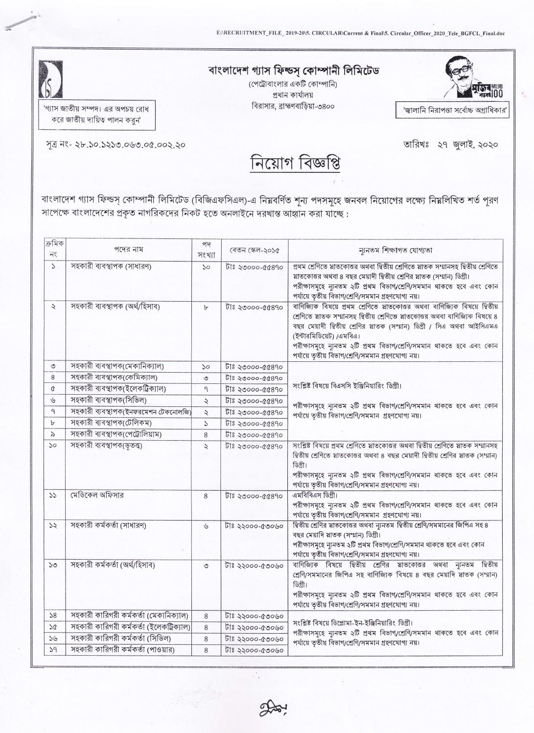 Bangladesh Gas Fields Company Job Circular 2020