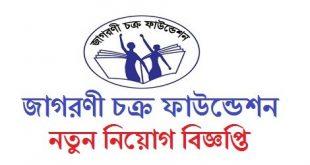 Jagorani Chakra Foundation Job Circular 2020