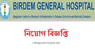 birdem general hospital job circular 2020
