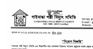 Gaibandha Palli bidyut samity PBS Job Circular 2020