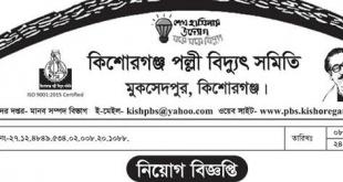 Kishoreganj Palli Bidyut Samity Job Circular 2020