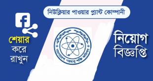 Nuclear Power Plant Company Bangladesh Limited NPCBL Job Circular 2020