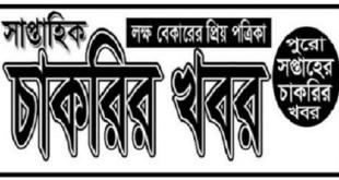 Saptahik Chakrir Khobor