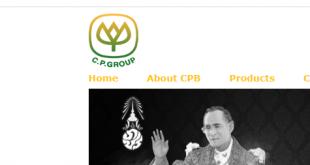 C P Bangladesh Co Ltd job circular 2020