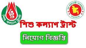 Shishu Kallyan Trust Job circular 2020