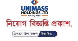 Unimass Holdings Ltd job circular 2020