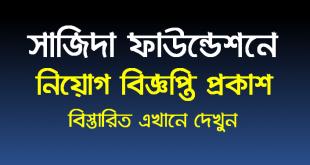 Sajida Foundation Job Circular 2020